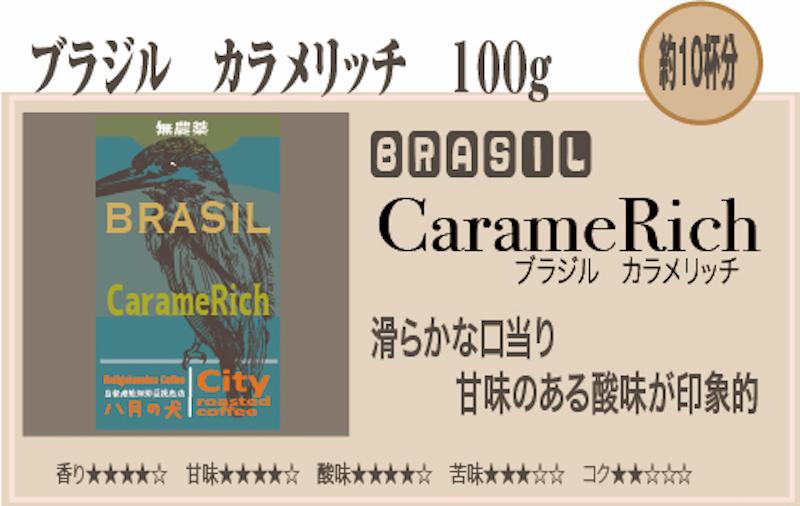 自家焙煎珈琲豆挽売 八月の犬:ブラジル カラメリッチ
