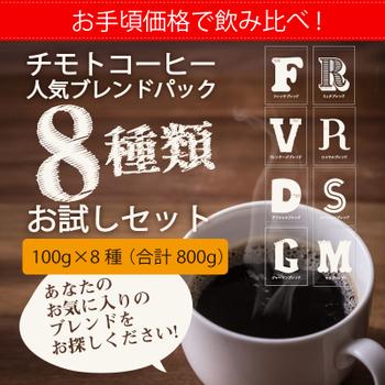チモトコーヒー:ブレンドコーヒー