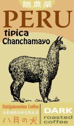 自家焙煎珈琲豆挽売 八月の犬:ペルー チャンチャマイヨ