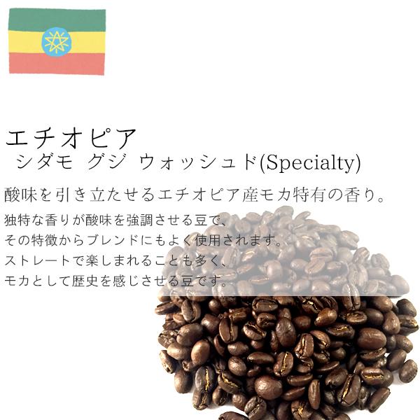 丘の上珈琲(珈琲考房):エチオピア モカ シダモ
