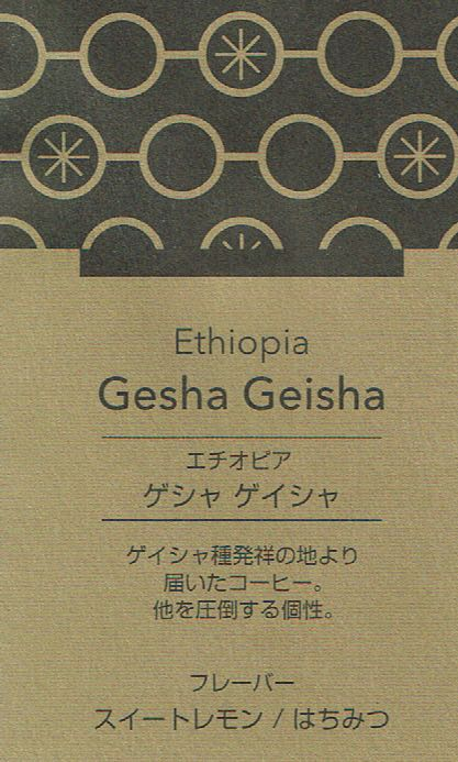 UCCカフェメルカード:エチオピア ゲシャ・ヴィレッジ ゲイシャ