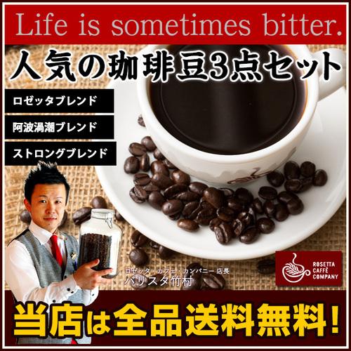 ロゼッタ・カフェ・カンパニー:ブレンドコーヒー