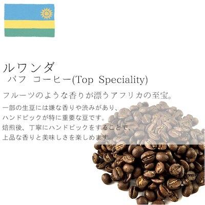 丘の上珈琲(珈琲考房):ルワンダ バフコーヒー ニャルシザCWS