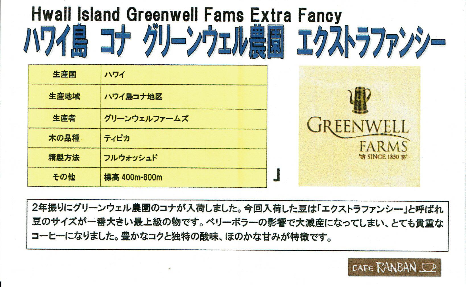 カフェ ランバン:アメリカ合衆国 ハワイ島 コナ地区 グリーンウェル農園 エクストラ・ファンシー