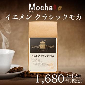 チモトコーヒー:イエメン クラシックモカ