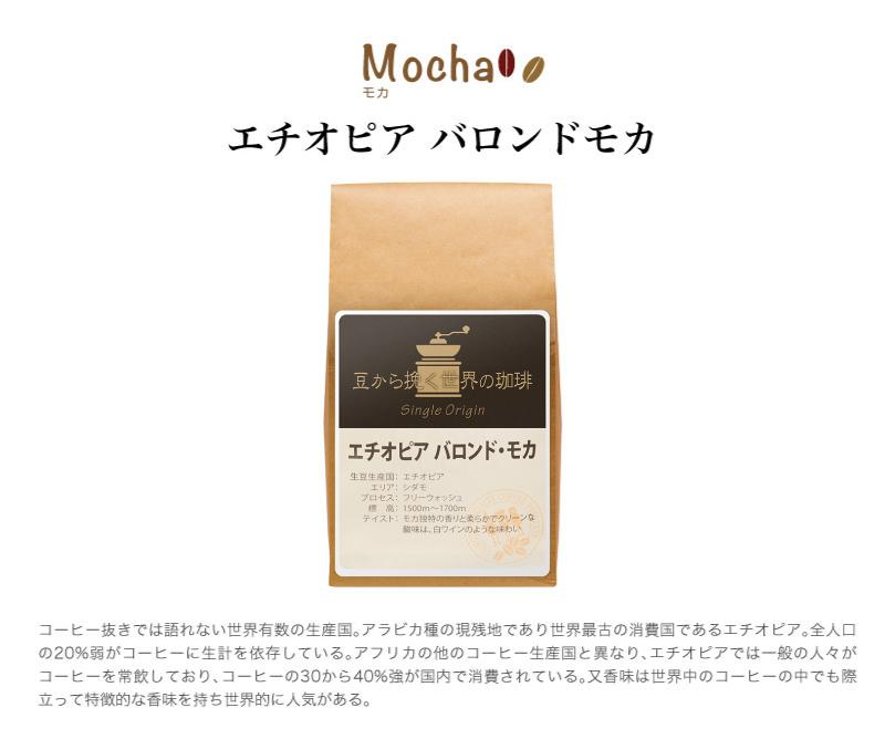 チモトコーヒー:エチオピア バロンドモカ