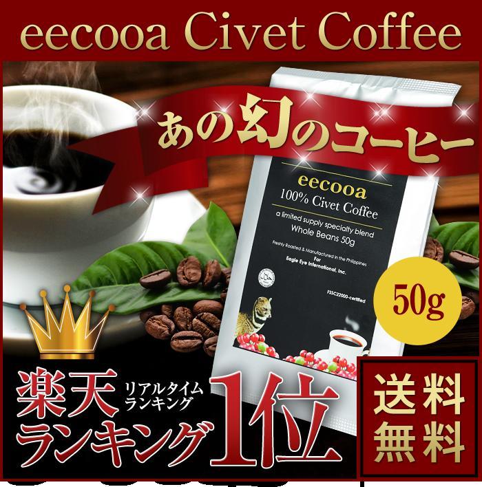エクーア:フィリピン シベット・コーヒーとバラコ・コーヒー