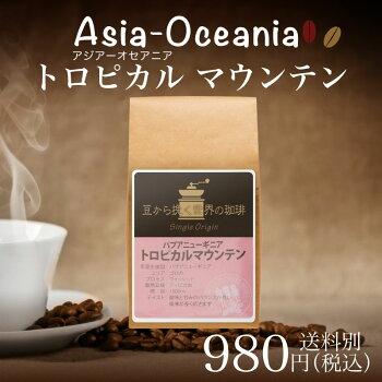 チモトコーヒー:パプア・ニュー・ギニア トロピカル・マウンテン