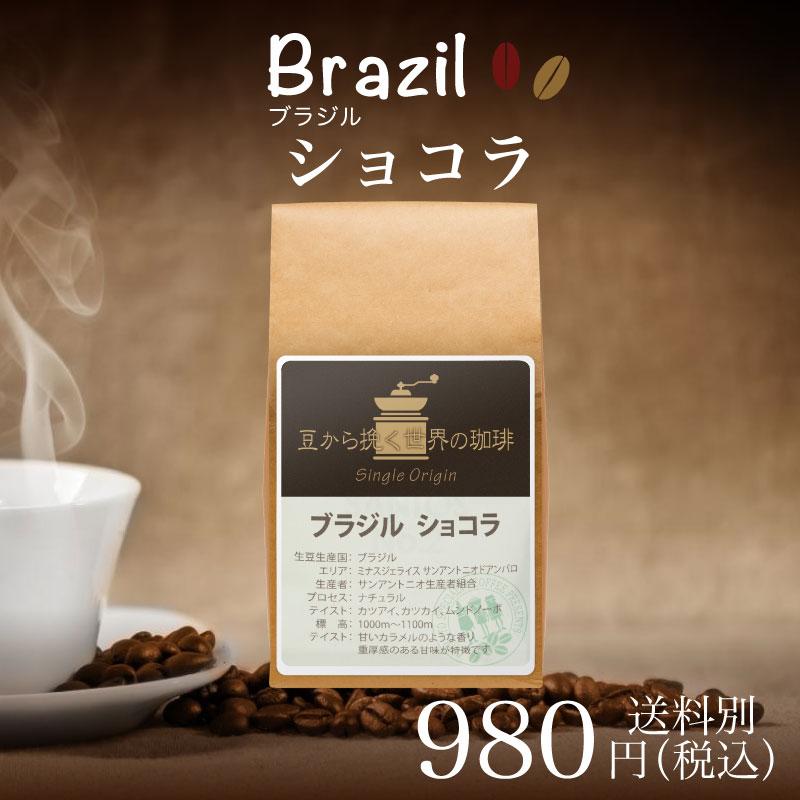 チモトコーヒー :ブラジル ショコラ