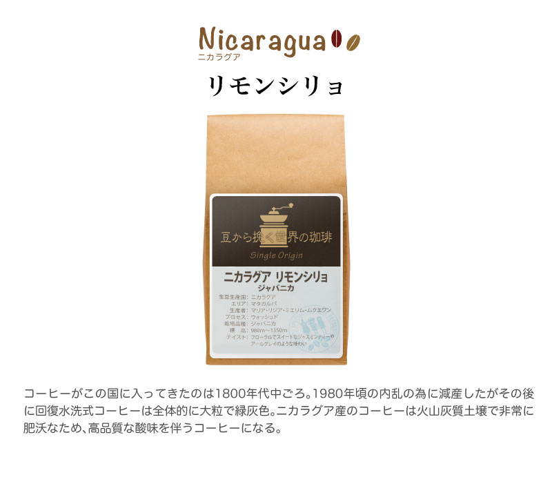 チモトコーヒー:ニカラグア リモンシリョ ジャバニカ