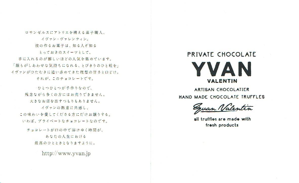 イヴァン・ヴァレンティン(YVAN VALENTIN):プライベート・チョコレート