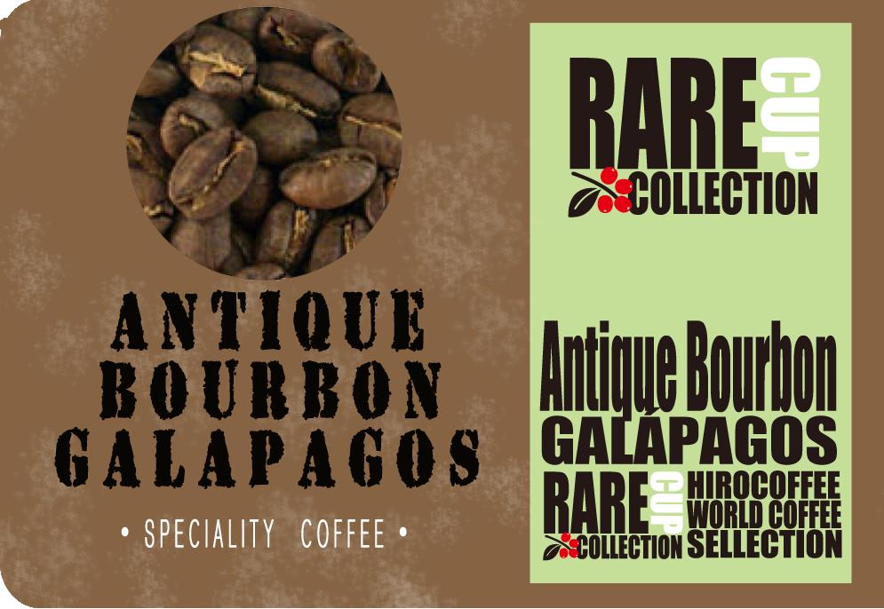 ヒロコーヒー:エクアドル ガラパゴス諸島 サンタ・クルス島 サンタ・クルス農園 ブルボン