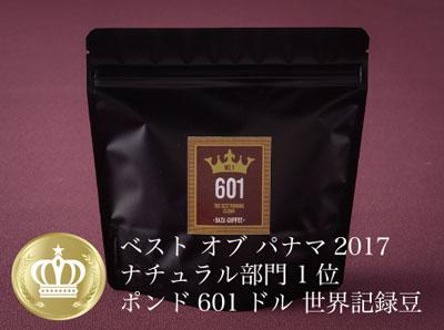 サザコーヒー:パナマ エスメラルダ農園 ゲイシャ 601 カーニャ・ベルデス ナチュラル ベスト・オブ・パナマ 2017年 ゲイシャ ナチュラル部門 第1位