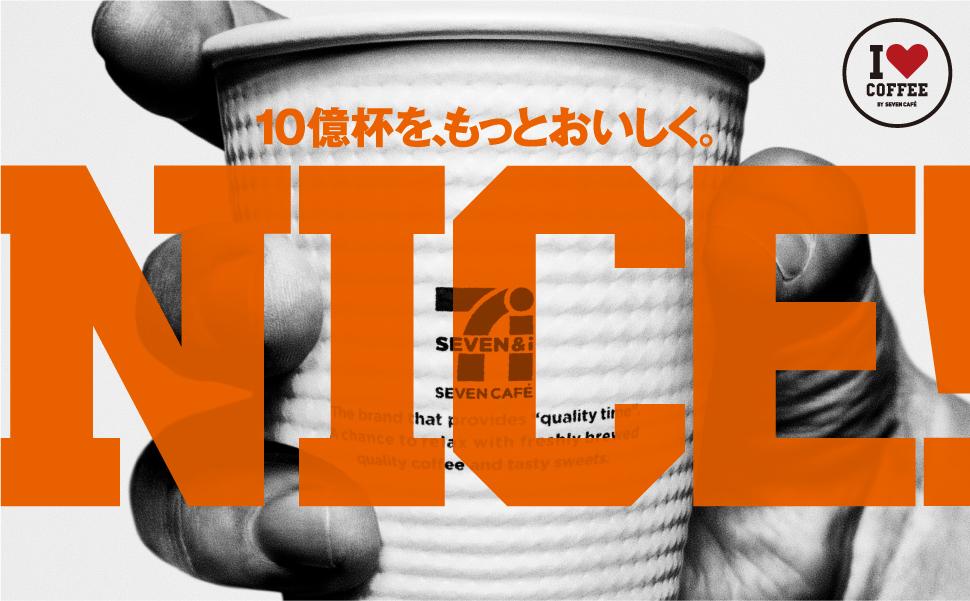 コンビニコーヒー:セブンイレブンのセブンカフェ