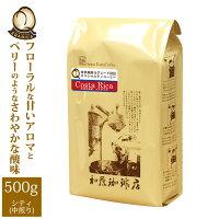 加藤珈琲店:世界規格Qグレードスペシャルティコーヒー コスタリカ