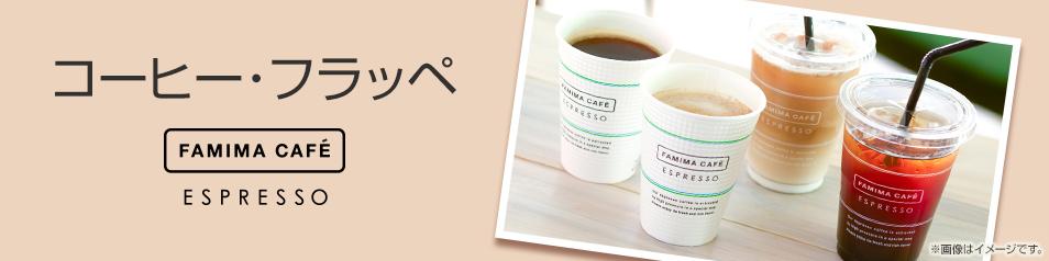 コンビニコーヒー:ファミリーマートのファミマカフェ(旧型)