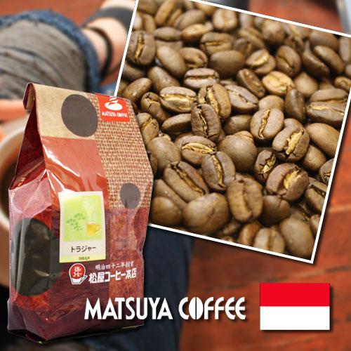 松屋コーヒー本店:インドネシア スラウェシ島 トラジャ