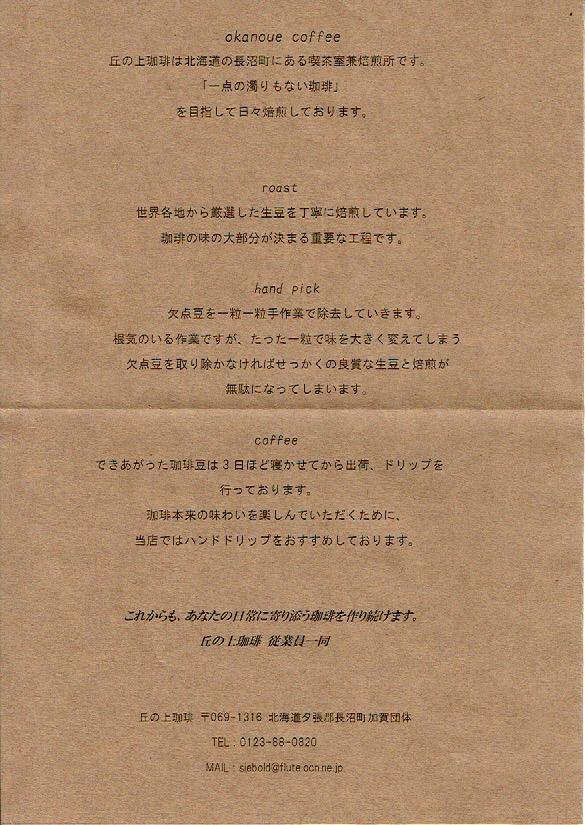 丘の上珈琲(珈琲考房):ブレンドコーヒー