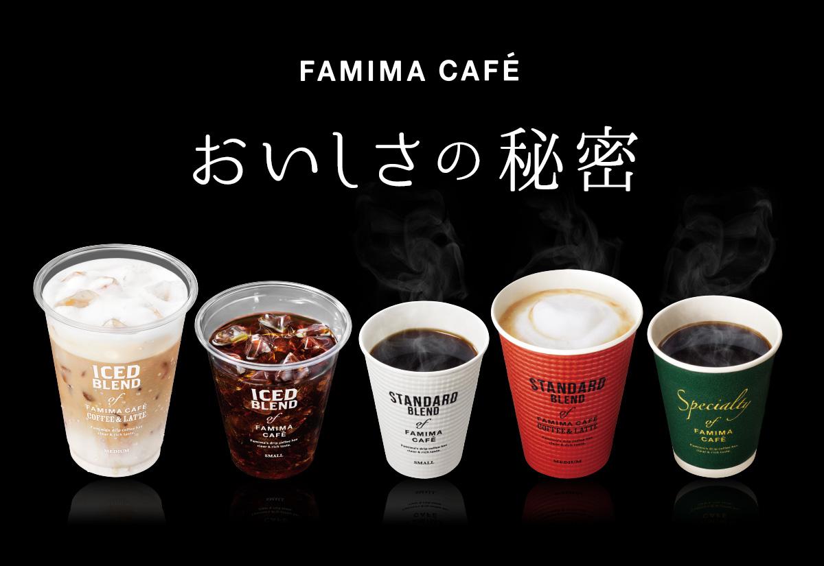 コンビニコーヒー:ファミリーマートのファミマカフェ(新型)