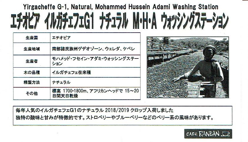 カフェ ランバン:エチオピア イルガチェフェG1 ナチュラル M.H.A ウォッシングステーション