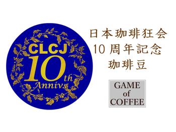 帰山人の珈琲遊戯:日本珈琲狂会 10周年記念 珈琲豆