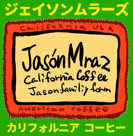 サザコーヒー:アメリカ合衆国 カリフォルニア州 ムラーズ・ファミリー・ファームス ゲイシャ