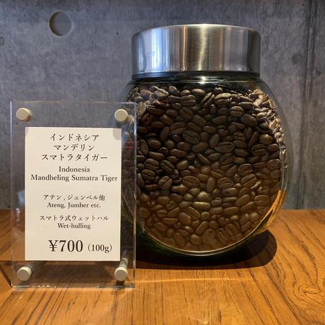 讃喫茶室 尾山台:インドネシア スマトラ島 マンデリン スマトラタイガー