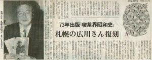 和田義雄『札幌喫茶界昭和史』と和田由美『さっぽろ喫茶店グラフィティー』