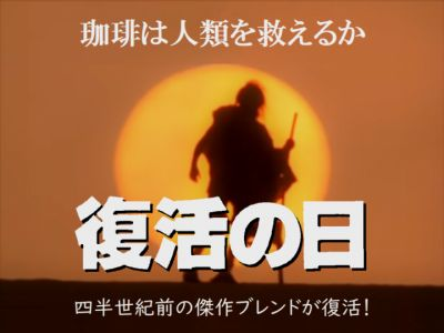 小松左京と帰山人の珈琲遊戯:『復活の日』
