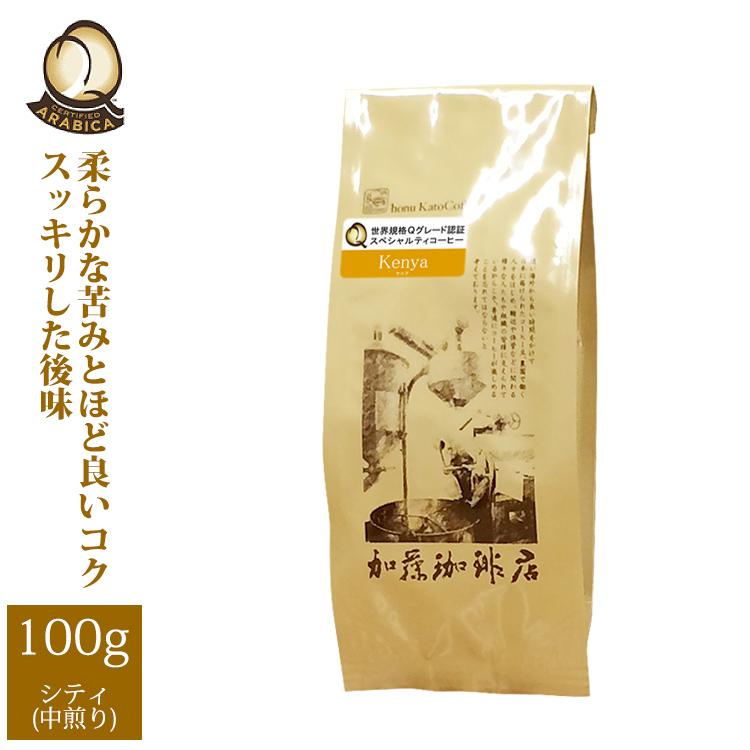 加藤珈琲店:世界規格Qグレード スペシャルティコーヒー ケニア ケニヤコフ社