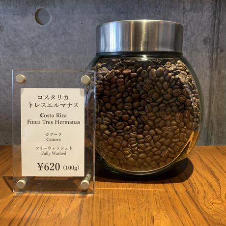 讃喫茶室 尾山台:コスタリカ トレス・エルマナス農園 カツーラ
