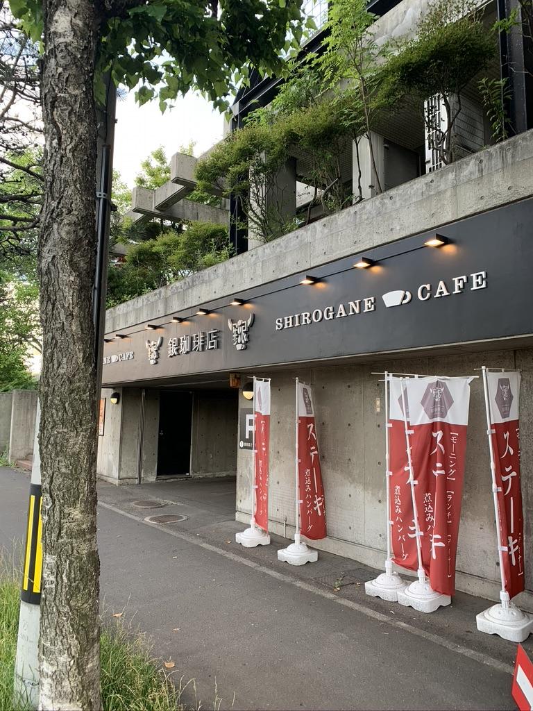 喫茶店(北海道札幌市):銀珈琲店(しろがねコーヒー店)
