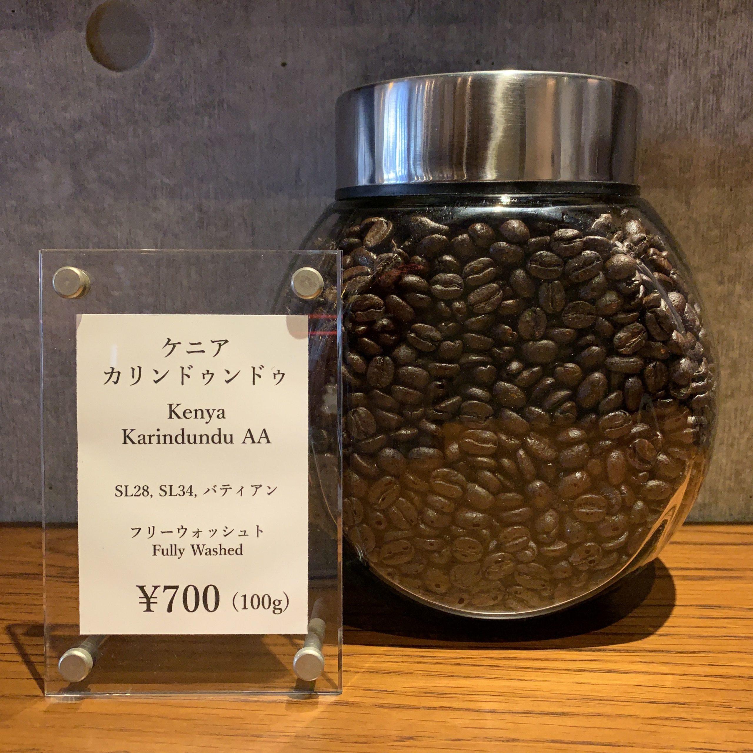 讃喫茶室 尾山台:ケニア カリンドゥンドゥ・ファクトリー