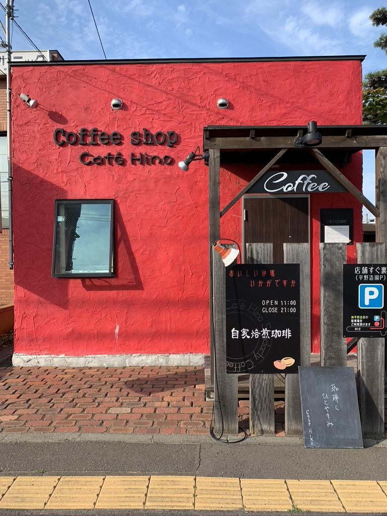 喫茶店(北海道札幌市):カフェ ヒノ(Cafe Hino)