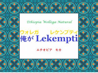 松屋コーヒー本店と帰山人の珈琲遊戯:エチオピア・モカ レケンプティ