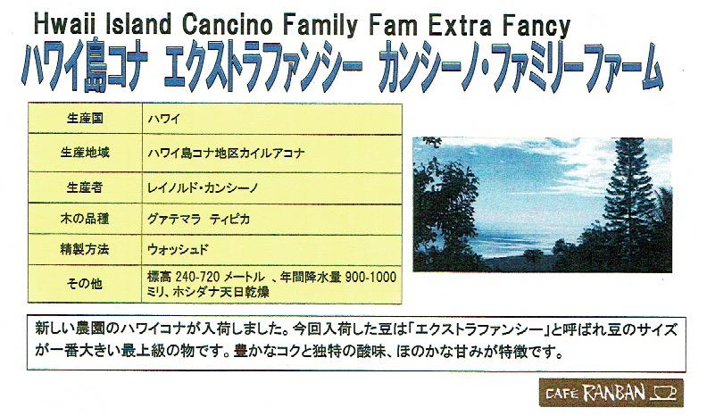 カフェランバン:アメリカ合衆国 ハワイ島 コナ地区 カンシーノ・ファミリー・ファーム エクストラ・ファンシー
