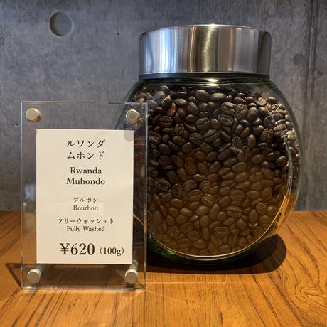 讃喫茶室 尾山台:ルワンダ ムホンド