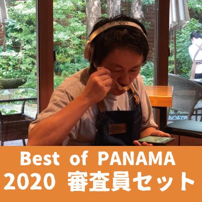 サザコーヒー:ベスト・オブ・パナマ 2020年