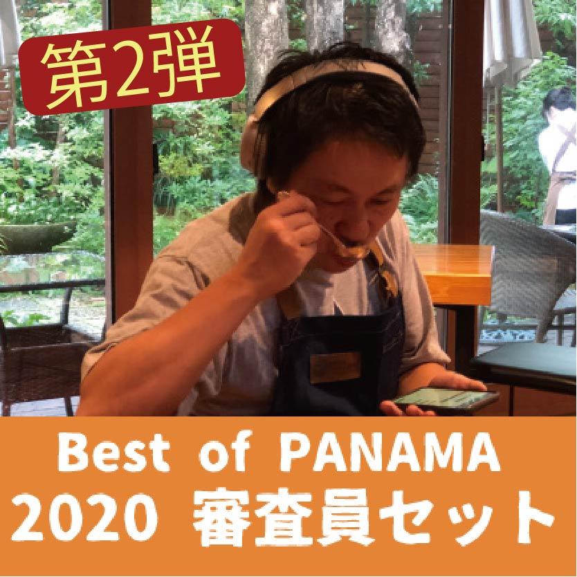 サザコーヒー:ベスト・オブ・パナマ 2020年 第2弾