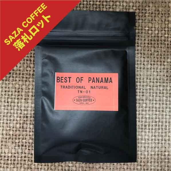 サザコーヒー:パナマ ママ・カタ モキータ・プロセス B480 ベスト・オブ・パナマ 2020年 トラディショナル ナチュラル/ハニープロセス部門 第1位