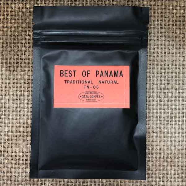 サザコーヒー:パナマ アシエンダ・バホ・モノ ドン・ベンジー マラゴジッペ ナチュラル ロット べジャ・ビスタ B473 ベスト・オブ・パナマ 2020年 トラディショナル ナチュラル/ハニープロセス部門 第3位