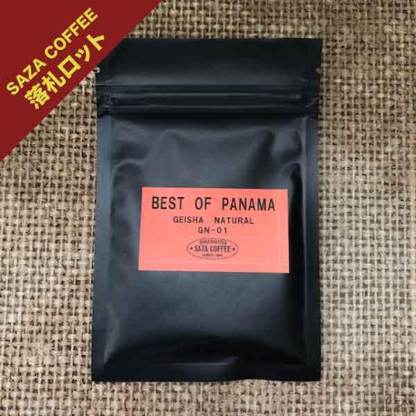 サザコーヒー:パナマ グアルモ・コーヒー・ファーム ゲイシャ ブラック・ジャガー ナチュラル・リミテッド D427 ベスト・オブ・パナマ 2020年 ゲイシャ ナチュラル/ハニープロセス部門 第1位