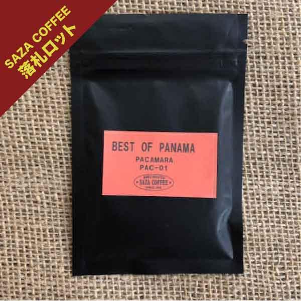 サザコーヒー:パナマ ジャンソン・エステート パカマラ E484 ベスト・オブ・パナマ 2020年 パカマラ部門 第1位
