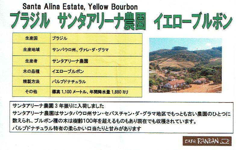 カフェ ランバン:ブラジル サンタ・アリーナ農園 イエロー・ブルボン ムンド・ノーボ