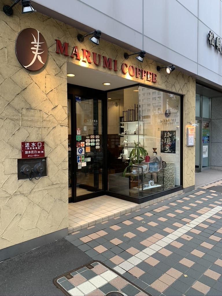カフェ(北海道札幌市):丸美珈琲店 大通公園本店と丸美ブレンド