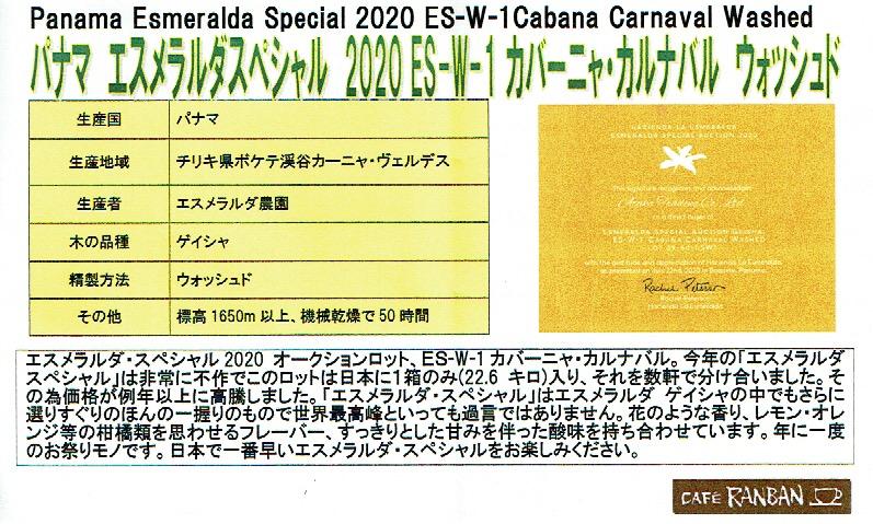 カフェ ランバン:パナマ エスメラルダ農園 エスメラルダ・スペシャル 2020 ES-W-1 カバーニャ・カルナバル ウォッシュト