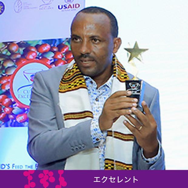 丸山珈琲:エチオピア カップ・オブ・エクセレンス 2020年