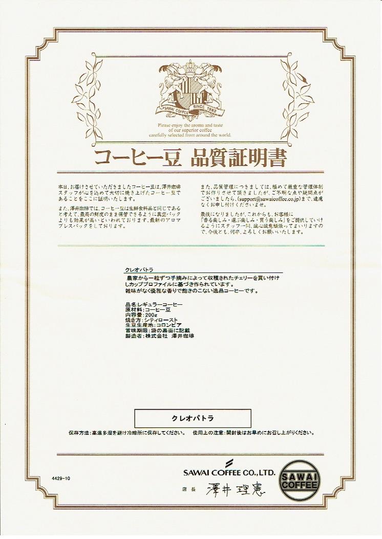 澤井珈琲:コロンビア クレオパトラ