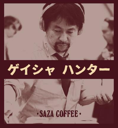 サザコーヒー:ゲイシャハンター