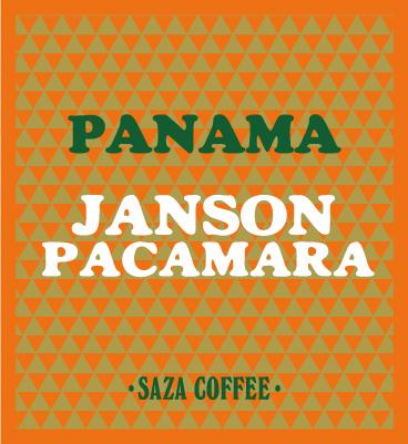 サザコーヒー:パナマ ジャンソン農園 パカマラ